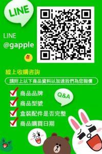 青蘋果3C Line